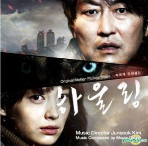 (Korean Thriller) The Wailing| indie TrailerThursdays